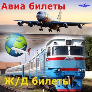 Авиа- и ж/д билеты Горбатова