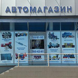 Автомагазины Горбатова
