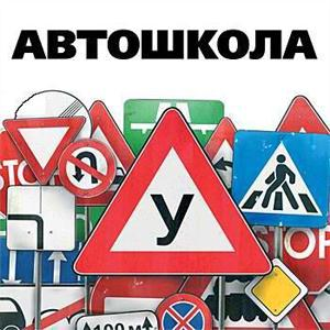 Автошколы Горбатова