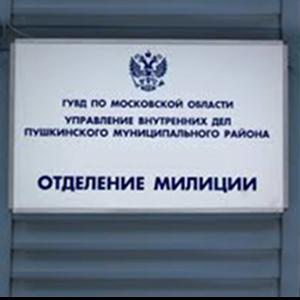 Отделения полиции Горбатова