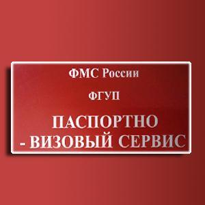 Паспортно-визовые службы Горбатова