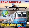 Авиа- и ж/д билеты в Горбатове