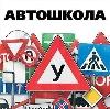 Автошколы в Горбатове