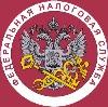 Налоговые инспекции, службы в Горбатове