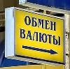 Обмен валют в Горбатове