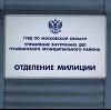 Отделения полиции в Горбатове