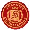 Военкоматы, комиссариаты в Горбатове
