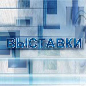 Выставки Горбатова