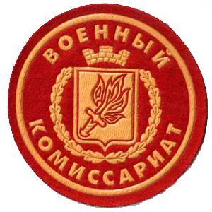 Военкоматы, комиссариаты Горбатова