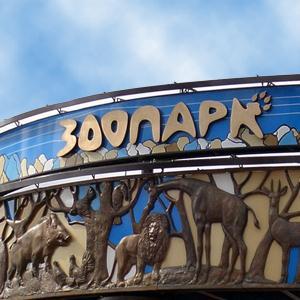 Зоопарки Горбатова